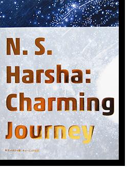 N・S・ハルシャ展:チャーミングな旅 N.S. Harsha: Charming Journey