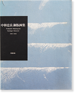 中林忠良 銅版画集 1961-1992 Tadayoshi Nakabayashi Catalogue Raisonne 1961-1992 署名本 signed