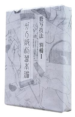 謄写技法別輯1 ガリ版刷春本編 坂本秀童子 SAKAMOTO Shudoji