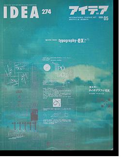 IDEA アイデア 274 1999年5月号 特大号 タイポグラフィ ex パート1 typography-ex.[part 1]