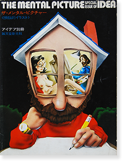 IDEA Special Issue THE MENTAL PICTURE アイデア別冊 1973年 ザ・メンタル・ピクチャー