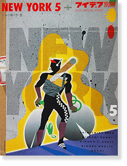 IDEA Special Issue NEW YORK 5 アイデア別冊 1989年 ニューヨーク・5
