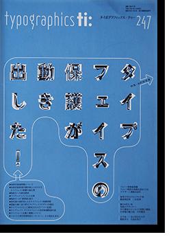 Typographics ti No.247 タイポグラフィクス・ティー 第247号 特集:知的財産権