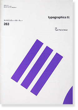 Typographics ti No.263 タイポグラフィクス・ティー 第263号 特集:Type Trip to Seoul