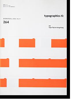 Typographics ti No.264 タイポグラフィクス・ティー 第264号 特集:Type Trip to Hong Kong