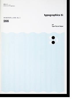 Typographics ti No.266 タイポグラフィクス・ティー 第266号 特集:Type Trip to Taipei