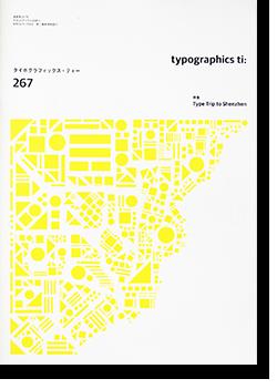 Typographics ti No.267 タイポグラフィクス・ティー 第267号 特集:Type Trip to Shenzhen