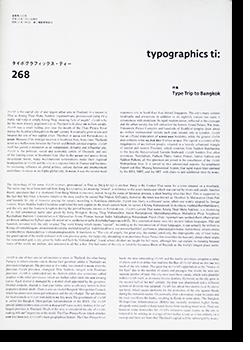 Typographics ti No.268 タイポグラフィクス・ティー 第268号 特集:Type Trip to Bangkok