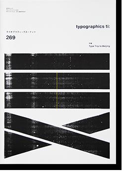 Typographics ti No.269 タイポグラフィクス・ティー 第269号 特集:Type Trip to Beijing
