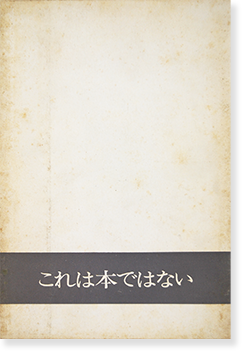 これは本ではない 清水徹 編 THIS IS NOT A BOOK Toru Shimizu