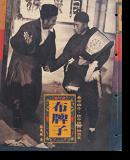 布牌子 看布牌子・談中國紡織發展 張燕風 著 漢聲雑誌141