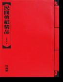 民間剪紙精品 呂勝中 著 漢聲雑誌112 The Masterpieces of Chinese paper cutting