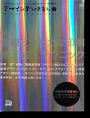 デザインのひきだし 第1巻 金銀ピカピカな印刷/紙/加工テクニック DESIGN NO HIKIDASHI No.1