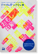 デザインのひきだし 第3巻 コストに優しいおもしろ印刷・アイデア加工 DESIGN NO HIKIDASHI No.3