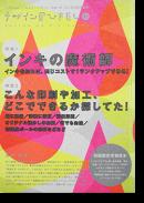 デザインのひきだし 第11巻 インキの魔術師 DESIGN NO HIKIDASHI No.11