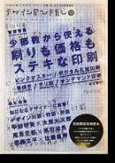 デザインのひきだし 第13巻 少部数から使える、刷りも価格もステキな印刷 DESIGN NO HIKIDASHI No.13