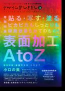 デザインのひきだし 第14巻 表面加工A to Z DESIGN NO HIKIDASHI No.14