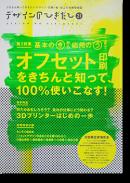 デザインのひきだし 第21巻 オフセット印刷をきちんと知って、一〇〇%使いこなす! DESIGN NO HIKIDASHI No.21
