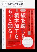 デザインのひきだし 第23巻 紙を綴じる=製本加工をもっと知る! DESIGN NO HIKIDASHI No.23