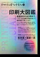 デザインのひきだし 第24巻 印刷大図鑑 DESIGN NO HIKIDASHI No.24
