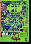 デザインのひきだし 第25巻 紙の加工大全 DESIGN NO HIKIDASHI No.25