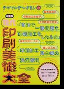 デザインのひきだし 第27巻 現代・印刷美術大全 DESIGN NO HIKIDASHI No.27