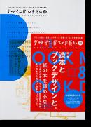 デザインのひきだし 第28巻 造本とブックデザインと。 DESIGN NO HIKIDASHI No.28