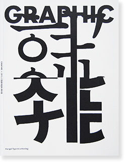 <img class='new_mark_img1' src='https://img.shop-pro.jp/img/new/icons7.gif' style='border:none;display:inline;margin:0px;padding:0px;width:auto;' />GRAPHIC #26 Hangul Type & Lettering