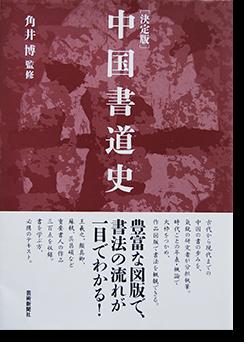 決定版 中国書道史 角井博 監修 Kakui Hiroshi