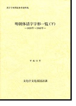 明朝体活字字形一覧(下) 1820年〜1946年 漢字字体関係参考資料集 平成11年 文化庁文化部国語課