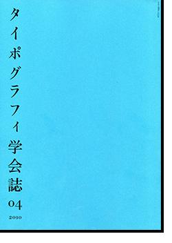 タイポグラフィ学会誌 04 2010年