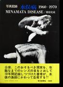 写真記録 水俣病 1960-1970 桑原史成 MINAMATA DISEASE 1960-1970 Kuwabara Shisei