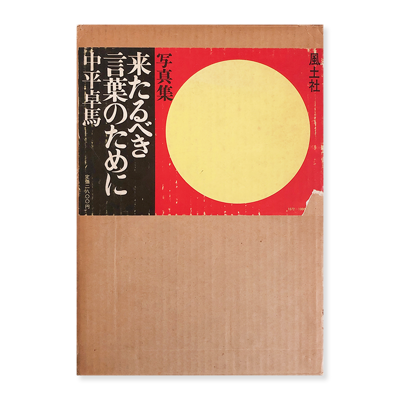 来たるべき言葉のために 初版 中平卓馬 写真集 FOR A LANGUAGE TO COME First Edition Takuma Nakahira