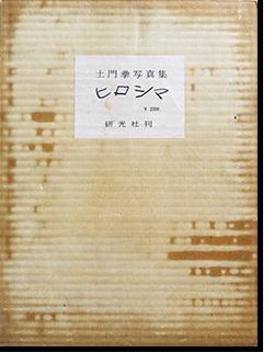 ヒロシマ 土門拳 写真集 HIROSHIMA by KEN DOMON 署名本 signed
