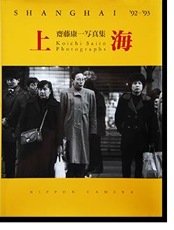 上海 齋藤康一 写真集 SHANGHAI '92-'93 Koichi Saito Photographs 署名本 signed