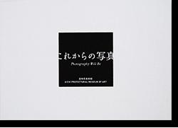 これからの写真 愛知県美術館 Photography Will Be an exhibition catalogue
