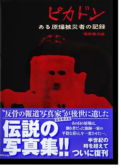 ピカドン ある原爆被災者の記録 復刻版 福島菊次郎 写真集 PICADON Reprinted edition Fukushima Kikujiro