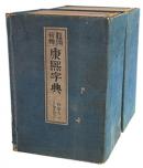 鼇頭音釈 康熙字典 全6巻揃(全40巻揃) 石川鴻斎 編