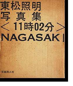 11時02分 NAGASAKI 初版 東松照明 写真集  11:02 NAGASAKI First Edition SHOMEI TOMATSU