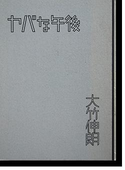 ヤバな午後 大竹伸朗 YABAGOGO: SHINRO OHTAKE 署名本 signed