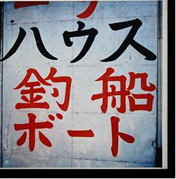 SHIPYARD WORKS 大竹伸朗 SHINRO OHTAKE