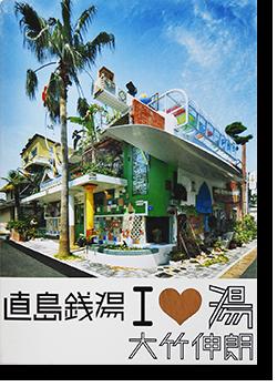 直島銭湯 I ♥ 湯 大竹伸朗 I LOVE YU public bath in Naoshima SHINRO OHTAKE