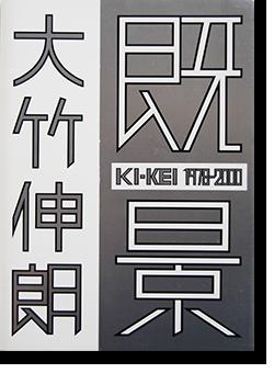 既景 大竹伸朗 KI-KEI 1978-2000 SHINRO OHTAKE