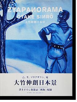大竹伸朗 日本景 ZYAPANORAMA Shinro Ohtake