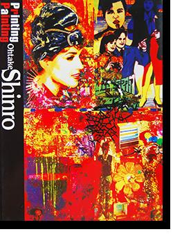 Printing Painting SHINRO OHTAKE 大竹伸朗 現代グラフィックアートセンター企画展 展覧会カタログ