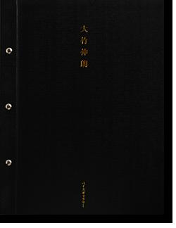 大竹伸朗展 展覧会カタログ SHINRO OHTAKE EXHIBITION catalogue, 2000