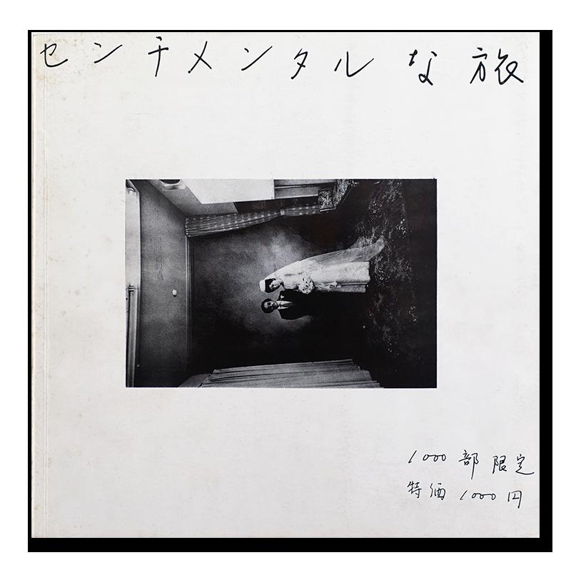 センチメンタルな旅 初版 荒木経惟 写真集 Sentimental Journey First edition NOBUYOSHI ARAKI