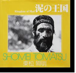 泥の王国 ソノラマ写真選書12 東松照明 写真集 Kingdom of Mud SHOMEI TOMATSU