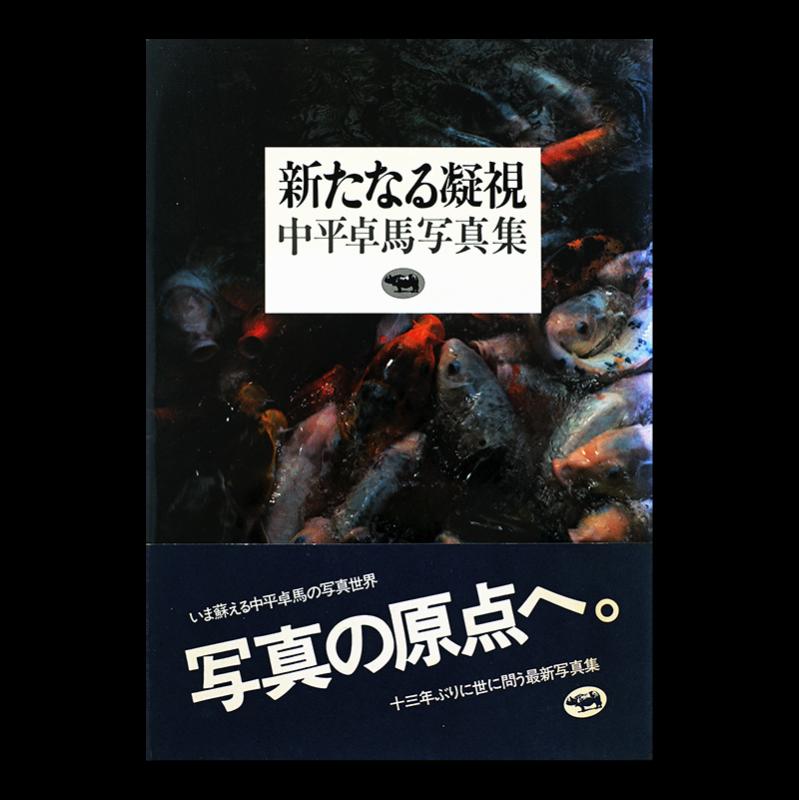 新たなる凝視 中平卓馬 写真集 NEW GAZE Takuma Nakahira