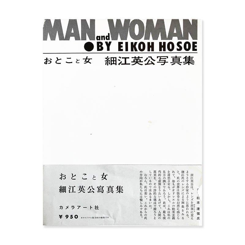 MAN AND WOMAN Reprinted edition by Eikoh Hosoe<br>おとこと女 復刻版 細江英公 写真集